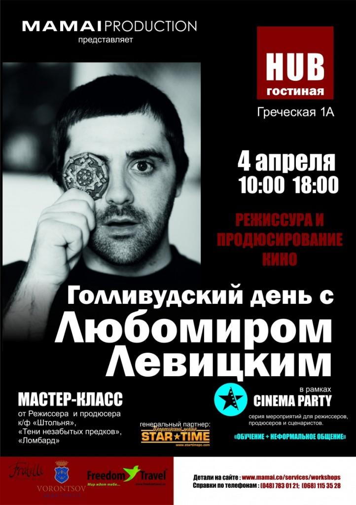 Резервная_копия_Любомир Левицкий